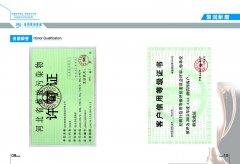 客户信用登记证书